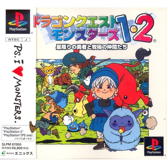 Dragon Quest Monsters I·II: Hoshiori no Yuusha to Bokujou no Nakama-tachi