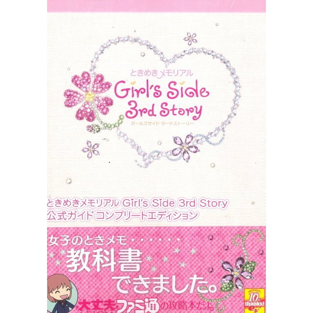 Girl's Side 3rd Story Offical Guide Complete Edition