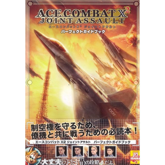 Ace Combat: Joint Assault Perfect Guidebook