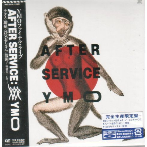 After Service [Mini LP Blu-spec CD Limited Edition]