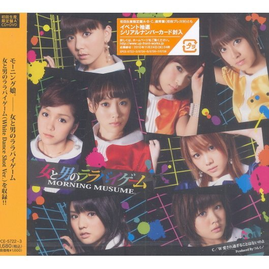 Onna To Otoko No Lullaby Game [CD+DVD Limited Edition Type A]