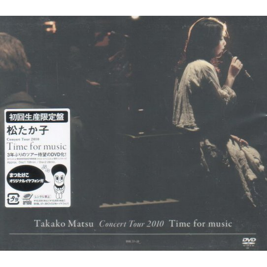 Takako Matsu Concert Tour 2010 - Time For Music [Limited Edition]