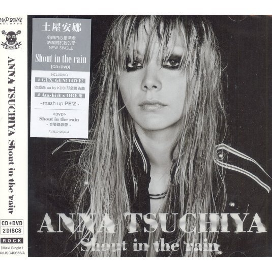 Shout In The Rain [CD+DVD]