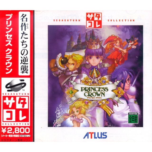 Princess Crown (SegaSaturn Collection)