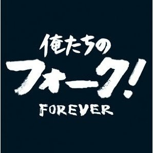 Oretachi No Folk - Forever