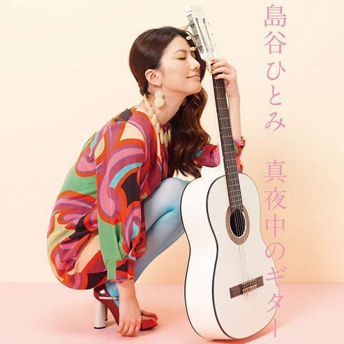 Mayonaka No Guitar [Jacket B]