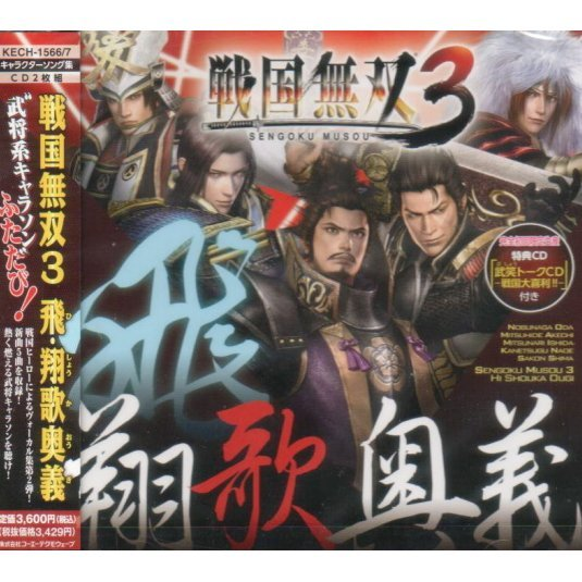Samurai Warriors / Sengoku Muso 3 Hi Shoka Ogi [Limited Edition]