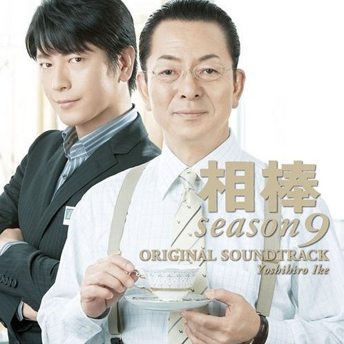 Aibo Season 9 Original Soundtrack