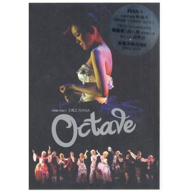 Octave [CD+DVD]