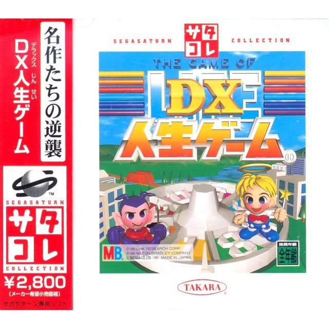 DX Jinsei Game (SegaSaturn Collection)