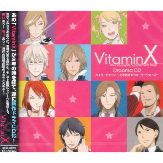 VitaminX Drama CD Hyper Vitamin - Tokimeki Waterwars