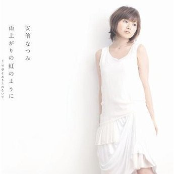 Ameagari No Niji No Yoni [CD+DVD Limited Edition]