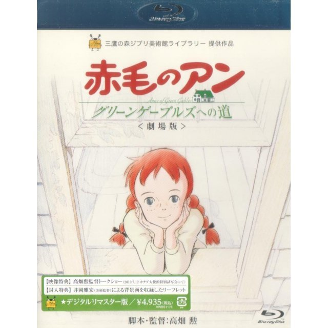 Theatrical Feature Akage No Anne / Anne Of Green Gables - Green Gables E No Michi