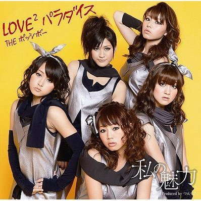 Watashi No Miryoku / Love 2 Paradise [CD+DVD Limited Edition Type B]