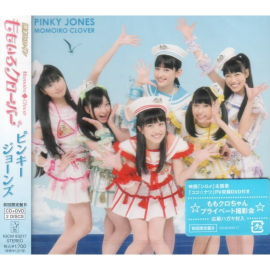 Pinky Jones [CD+DVD Limited Edition Type B]