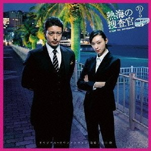 Atami No Sosakan Original Soundtrack