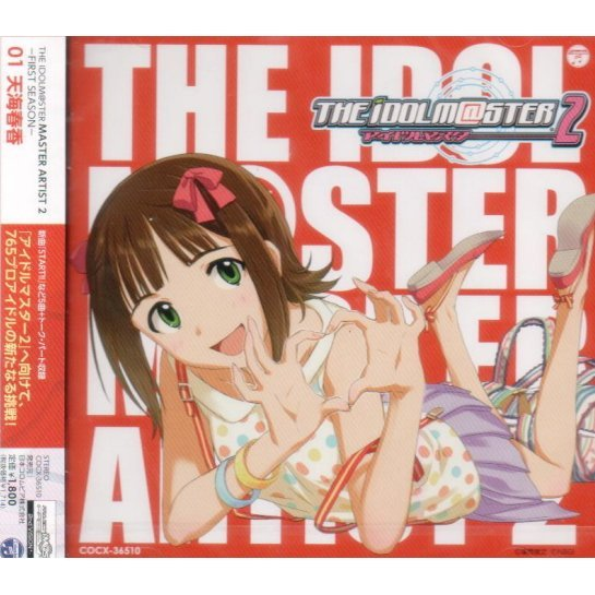 The Idolm@ster Master Artist 2 - First Season 01 Haruka Amami