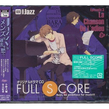 Full Score 03 - Side Jazz