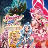 Heartcatch Precure! The Movie: Fashion Show In The Flower Capital Really Original Soundtrack