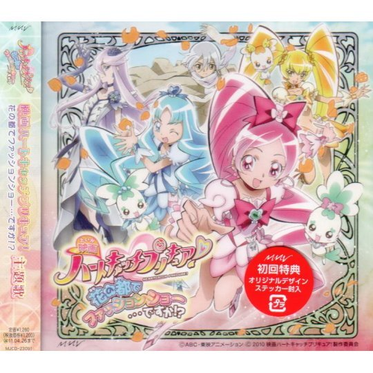Heartcatch Precure! The Movie Hana No Miyako De Fashion Show Desuka Intro & Outro Theme Single