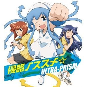 Ultra-prism (Shinryaku! Ikamusume / The Invader Comes From The Bottom Of The Sea Intro Theme)