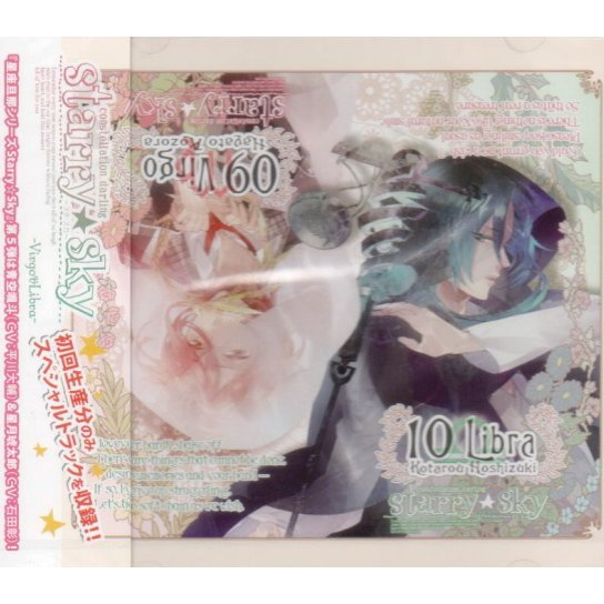 Seiza Danna Series Vol.5 Starry Sky - Virgo & Libra [Limited Edition]
