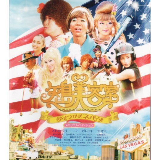 Yajima Biyoshitsu The Movie - Yume Wo Tsukama Nevada Memorial Edition