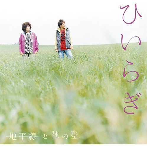 Chiheisen To Aki No Sora [CD+DVD Limited Edition]