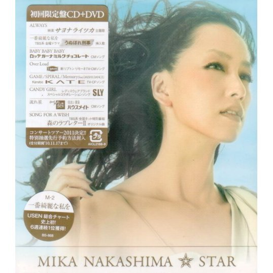 Star [CD+DVD Limited Edition]