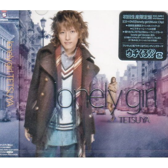 Lonely Girl [CD+DVD Limited Edition]