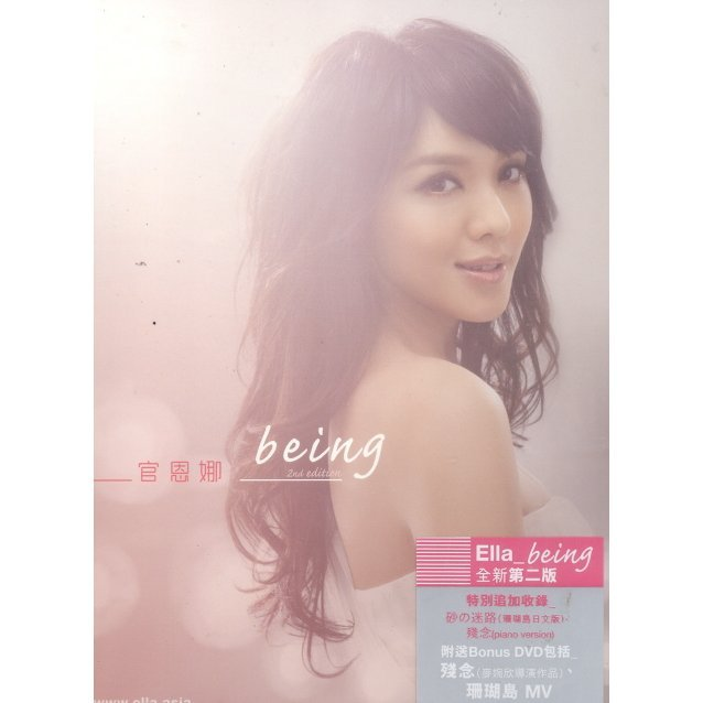 Being [2nd Edition CD+DVD]