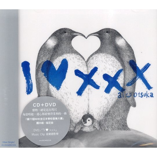 I Love XXX [CD+DVD]