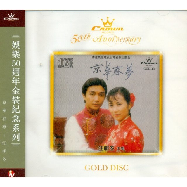 Jing Hua Chun Meng: Crown Records 50th Anniversary Gold Discs Series