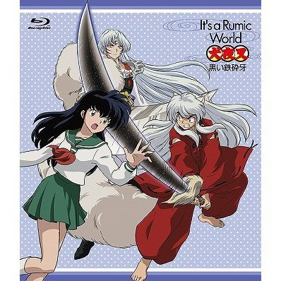 It's A Rumic World Inuyasha - Kuroi Tessaiga