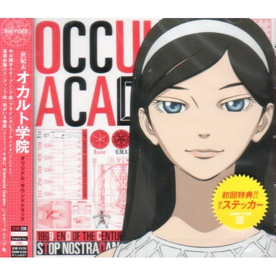Occult Academy Original Soundtrack