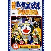 Theatrical Feature Doraemon: Nobita No Uchu Hyoryuki [Limited Pressing]
