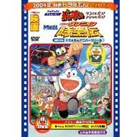 Theatrical Feature Doraemon: Nobita No Wannyan Jikuden / Pa-Pa-Pa The Movie Parman Tako De Pon! Asi Ha Pon! [Limited Pressing]