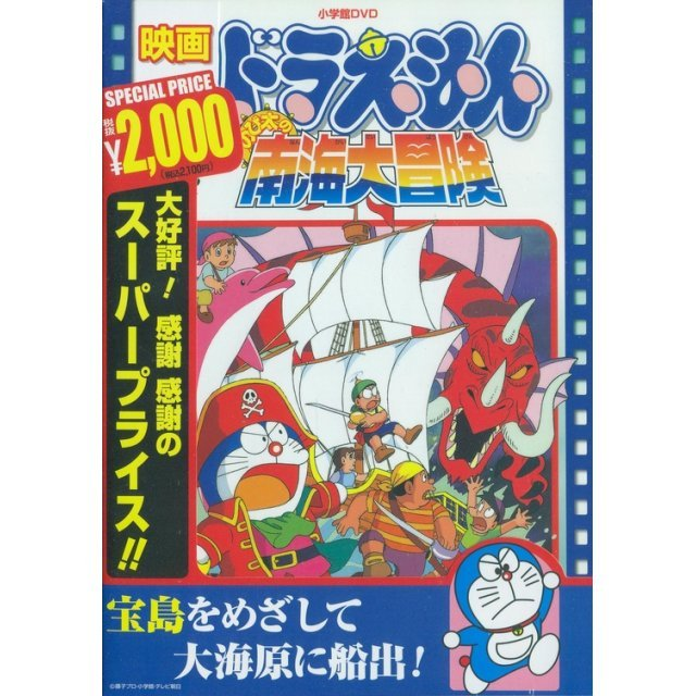 Theatrical Feature Doraemon: Nobita No Nankai Daiboken [Limited Pressing]