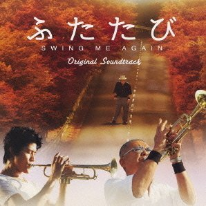 Futatabi Swing Me Again Original Soundtrack