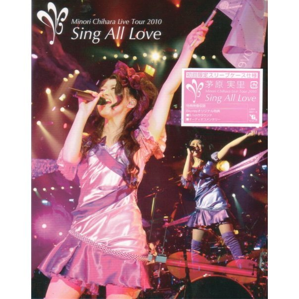 Minori Chihara Live Tour 2010 Sing All Love Live