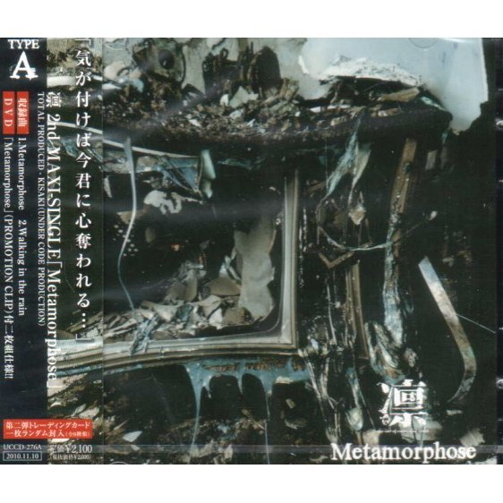 Metamorphose [CD+DVD Limited Edition Type A]