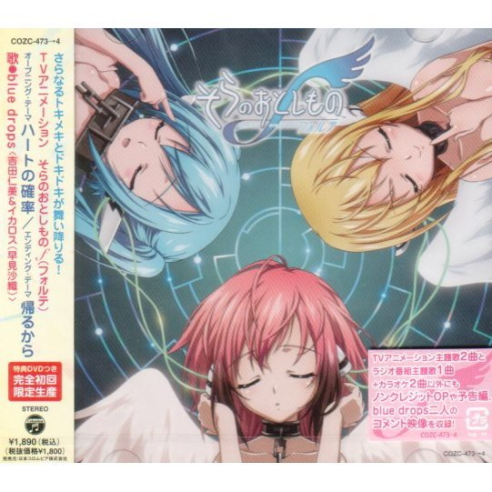 Sora No Otoshimono Forte Theme Song: Blue Drops [CD+DVD Limited Edition]