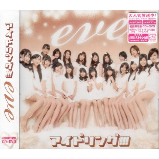 Eve [CD+DVD Limited Edition Type A]