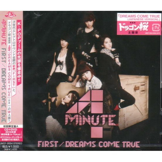 First / Dreams Come True [CD+DVD Limited Edition Type A]