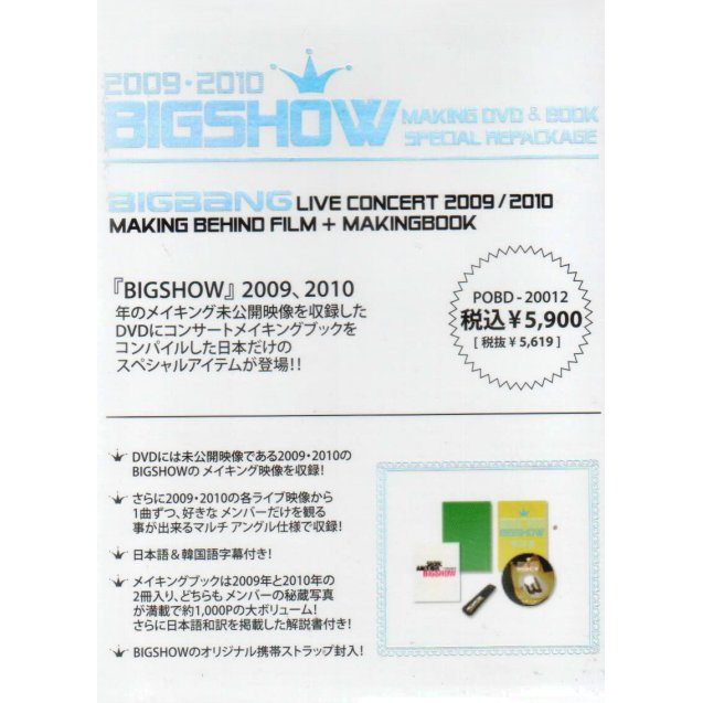 2009-2010 Bigshow Making DVD & Book Special Repackage [Limited Edition]