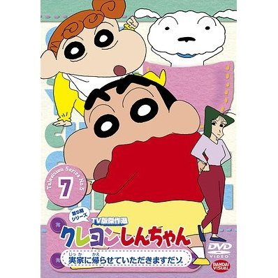 Crayon Shin Chan The TV Series - The 5th Season 7 Jikka Ni Kaeraseteitadakimasu Dazo