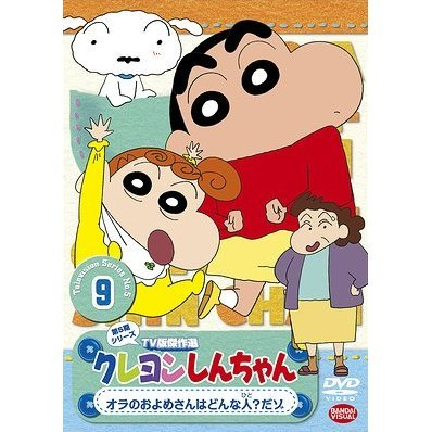 Crayon Shin Chan The TV Series - The 5th Season 9 Ora No Oyomesan Wa Donna Hito Dazo