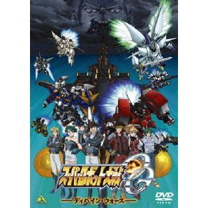 Emotion The Best Super Robot Wars Original Generation: Divine Wars DVD Box