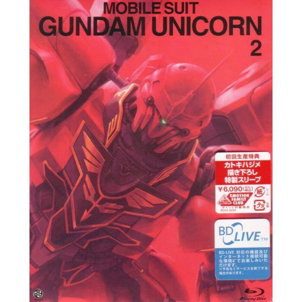 Mobile Suit Gundam Unicorn 2