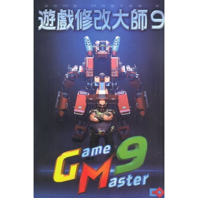 Game Master 9 (Chinese) (DVD-ROM)